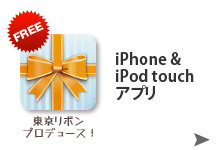 IPhone&iPod touchアプリ ラッピングの基礎のHow toアプリ。ご紹介はこちらから